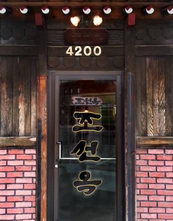 Cho Sun Ok best chicago rooftop restaurants;